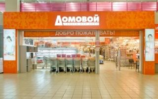 Опрос в гипермаркетах СТАРТ и ДОМОВОЙ