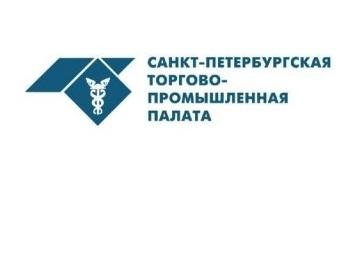 Благодарность от Санкт-Петербургской Торгово-Промышленной Палаты