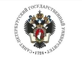 СПБГУ: ГОС. АТТЕСТАЦИЯ 2018