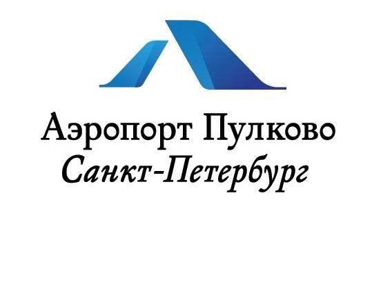 Проведено маркетинговое исследование для Аэропорта Пулково (Санкт-Петербург)